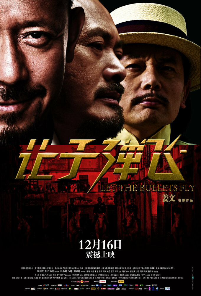 Пусть летят пули / Rang zidan fei (2010)