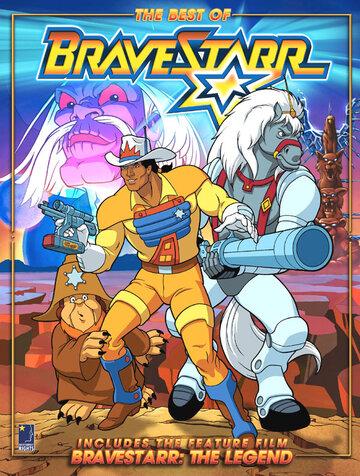 Брейвстар: Легенда (1988)