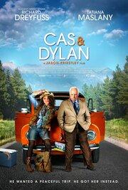 Кас и Дилан (2013)