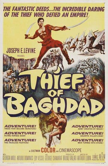Багдадский вор (1961)