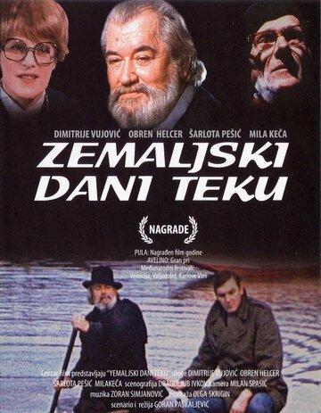 Земные дни проходят (1979)