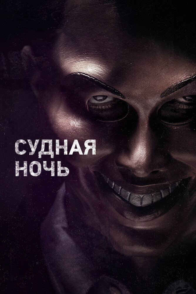 Судная ночь (2013) - смотреть онлайн