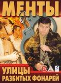 Улицы разбитых фонарей сериал 1997