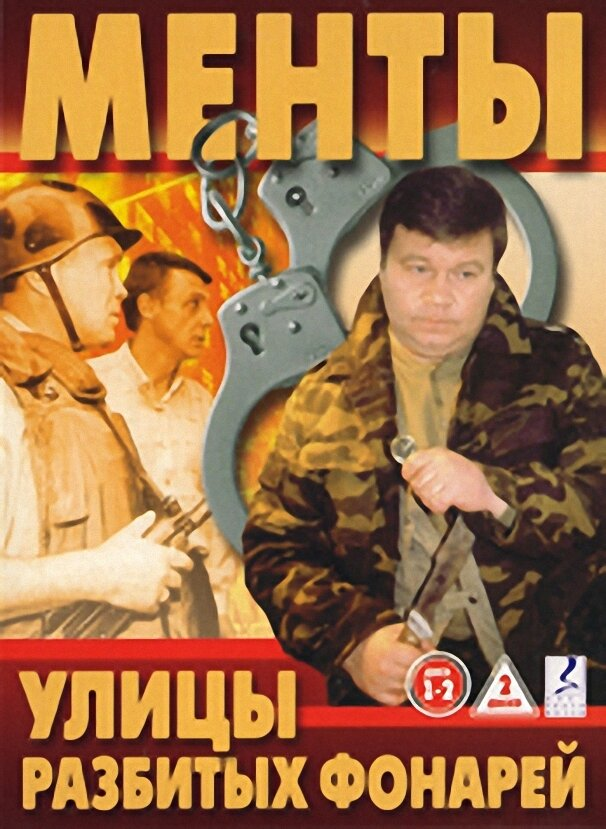 Улицы разбитых фонарей 1-15 сезон 1997-2016