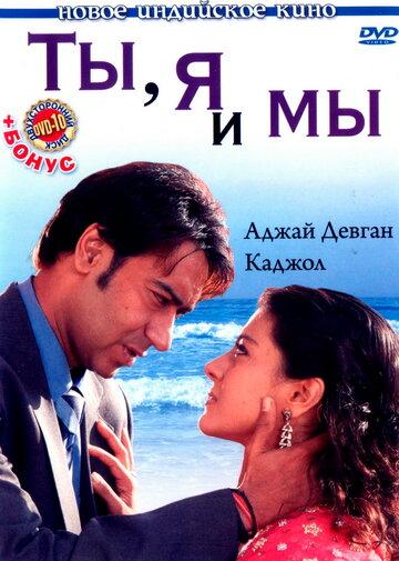 Ты, я и мы (2008)