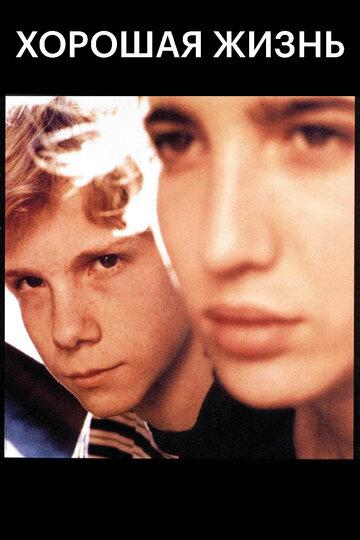 Хорошая жизнь (1996)