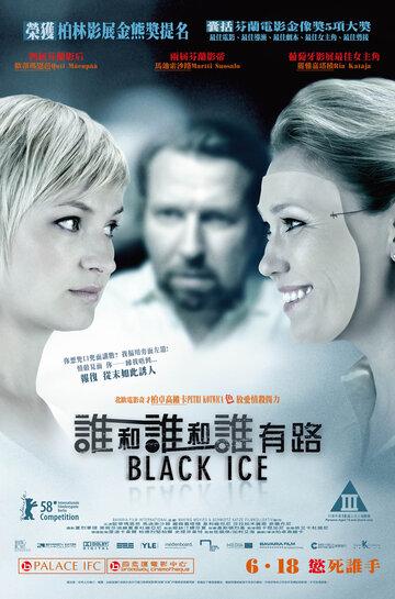 Чёрный лед