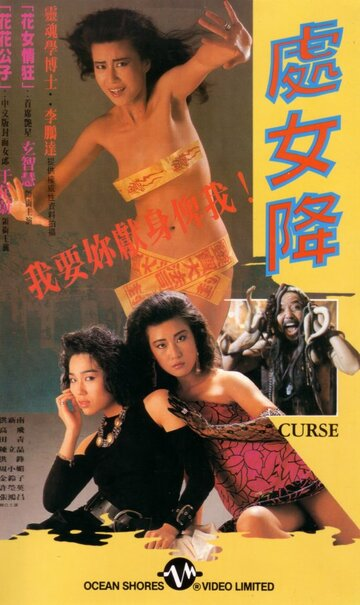 Проклятье (1988)