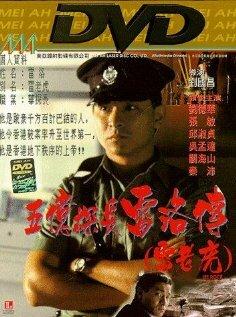 Скачать дораму Ли Рок Ng yi taam jeung: Lui Lok juen