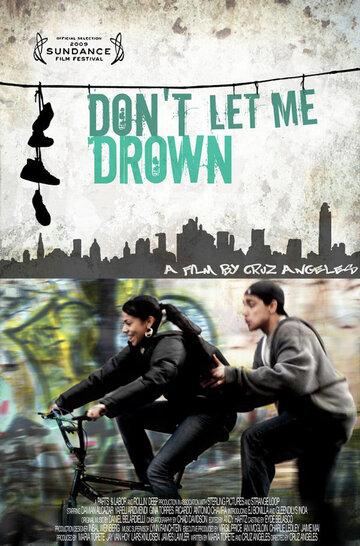 Не дай мне утонуть (2009)