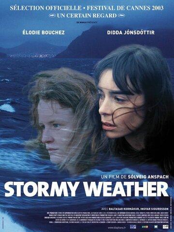 Stormy weather etta james a single man soundtrack