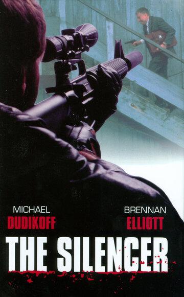 Молчун (1999)