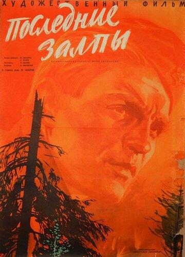 Последние залпы (1961)