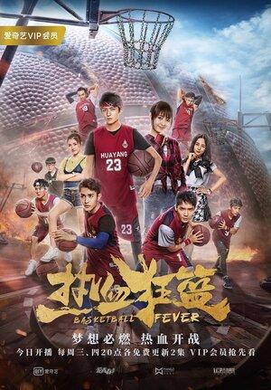 300x450 - Дорама: Баскетбольная лихорадка / 2018 / Китай