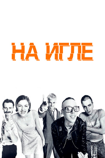 trainspotting vostfr