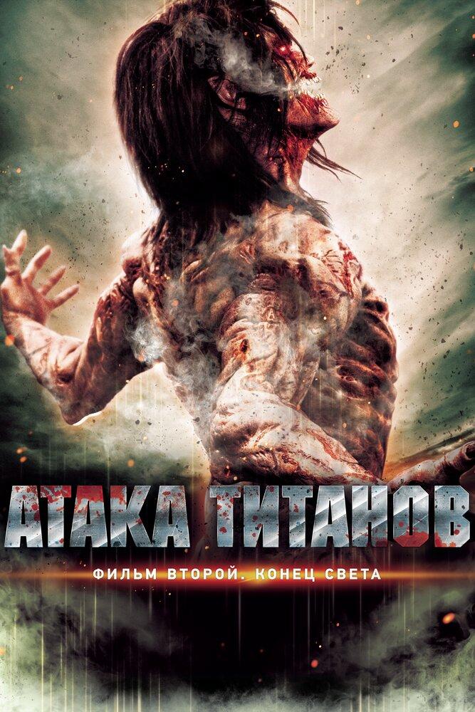 Атака титанов. Фильм второй: Конец света (2.10.15)