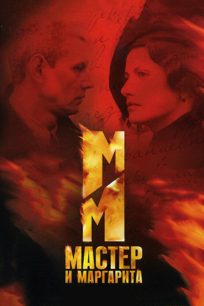 Мастер и Маргарита [10 из 10] (2005) DVDRip| КПК