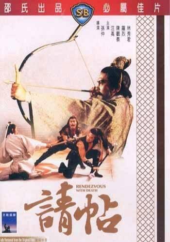 Скачать дораму Свидание со смертью Qing tie
