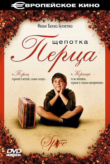 Фильм Щепотка перца (2003)