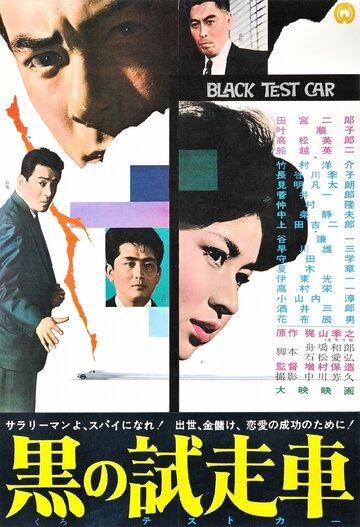 Черный автомобиль (1962)