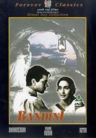 Заключённая (1963)