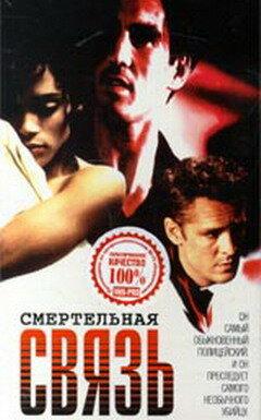 Смертельная связь (1993)