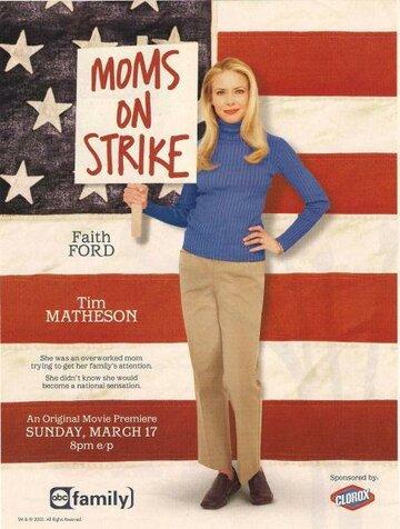 Фильм Мама объявила забастовку