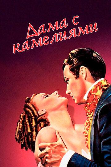 Дама с камелиями (1936) полный фильм онлайн