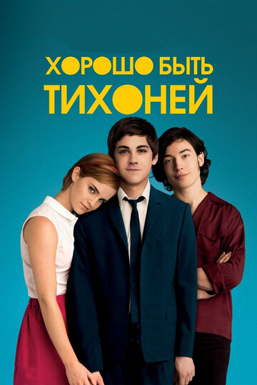 ������ ���� ������� (The Perks of Being a Wallflower)