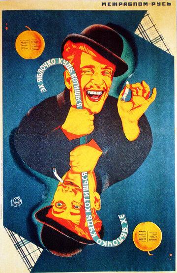 Эх, яблочко! (1926)