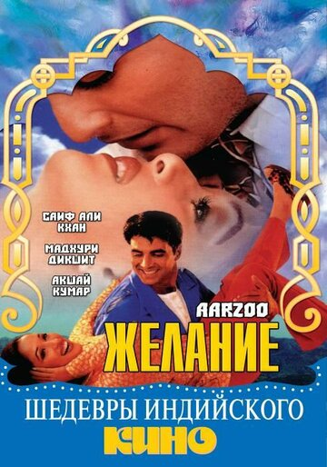Желание (1999)