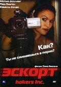Эскорт (2006)