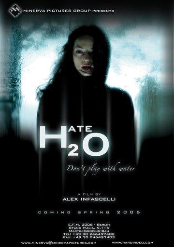 Ненависть (2006)