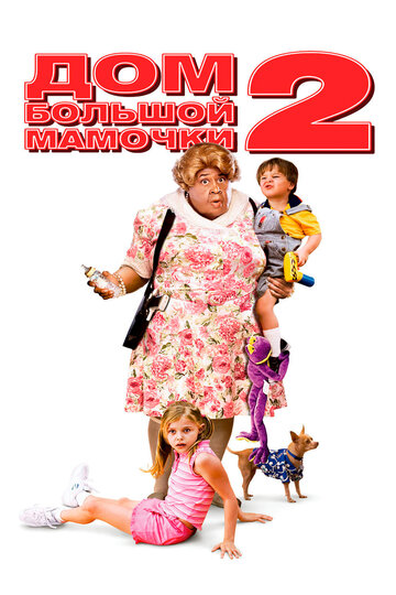 ��� ������� ������� 2 (Big Momma's House 2)