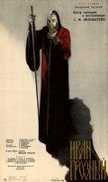 Иван Грозный. Сказ второй: Боярский заговор (1945)