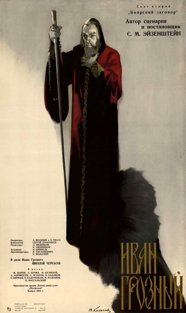 Иван Грозный. Сказ второй: Боярский заговор (1945) смотреть онлайн
