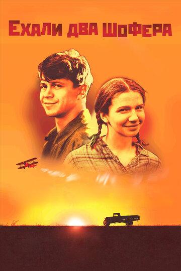 Постер к фильму Ехали два шофера (2001)