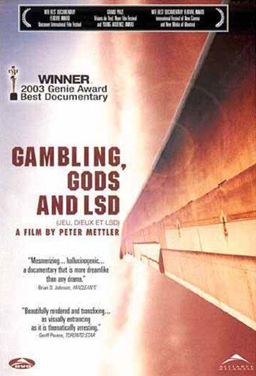 Азартные игры, боги и ЛСД (Gambling, Gods and LSD)