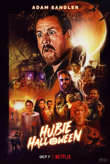 Хэллоуин Хьюби 2020 | МоеКино
