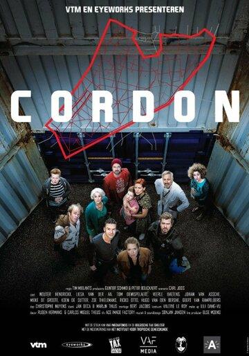 Кордон 2014
