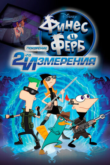 ����� � ����: ��������� ������� ��������� (Phineas and Ferb the Movie: Across the 2nd Dimension)