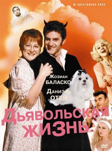 Дьявольская жизнь (1991)