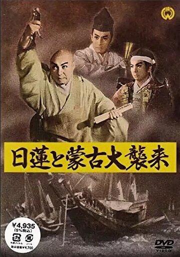 Скачать дораму Нитирэн и великое вторжение монголов Nichiren to moko daishurai