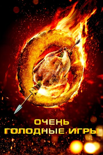 ����� �������� ���� (The Starving Games)