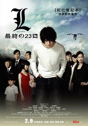 Тетрадь смерти 3 (2008) смотреть онлайн HD720p в хорошем качестве бесплатно