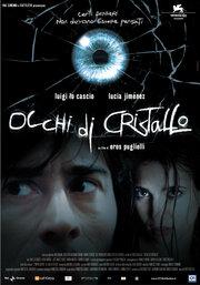 Хрустальные глаза (2004)