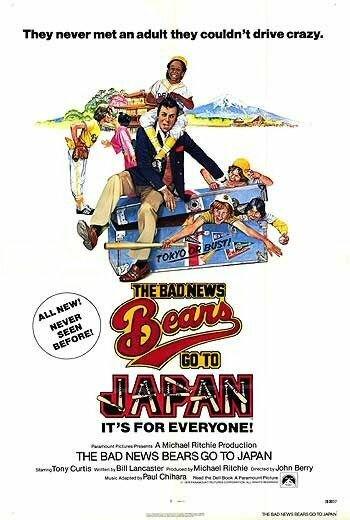 Скандальные 'медведи' едут в Японию (1978)