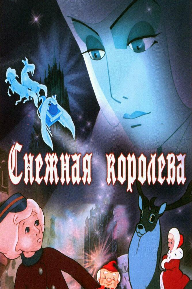 Снежная королева (1957 | «Союзмультфильм»)