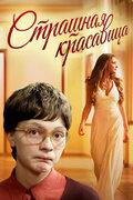 Фильм Страшная красавица (2012) - смотреть онлайн