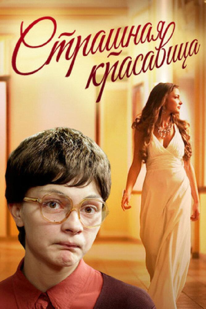 Страшная красавица (2012)